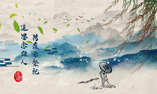 清明云祭祀图片