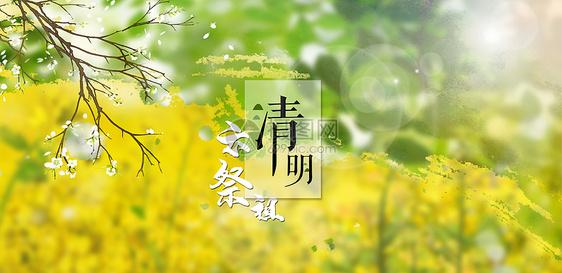 清明节云祭拜图片