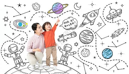 太空探索亲子之旅图片