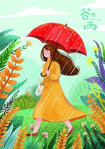 美女雨中散步图片
