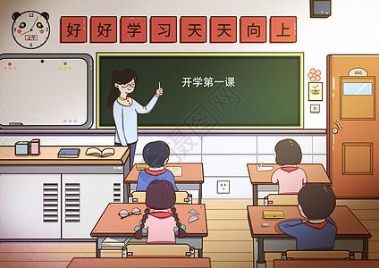 开学第一课图片