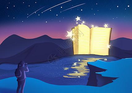 星空与书本图片