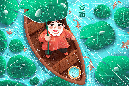 二十四节气谷雨船游池塘荷叶遮雨女孩插画图片