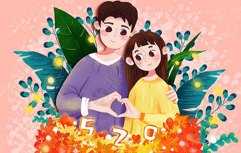 520浪漫情侣一起比心插画图片