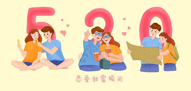 520恋爱中情侣图片