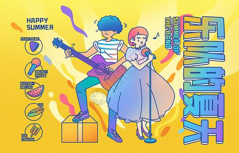 乐队的夏天音乐节插画图片