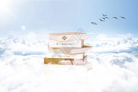 云朵上的书本图片