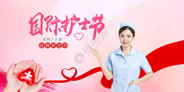 国际护士节图片