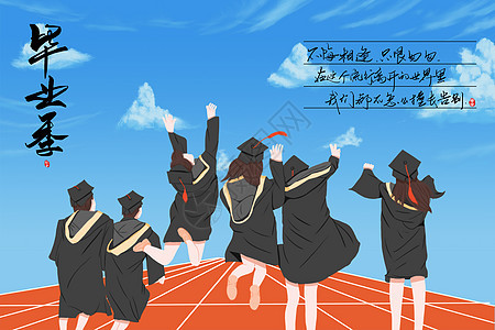 毕业季不说再见图片