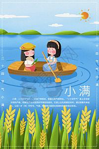 小满节气小女孩划船在湖上郊游可爱清新插画图片