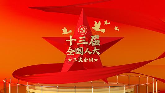 C4D党建背景图图片