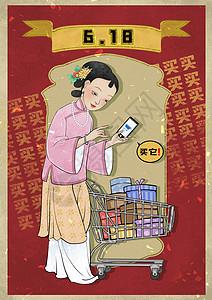 618国风仕女购物节图片