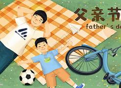 感恩·父亲节图片