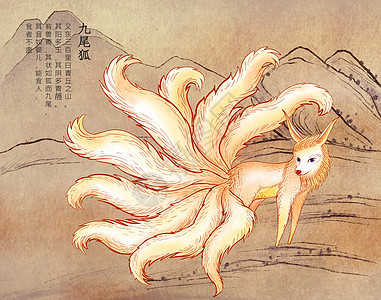 山海经神兽九尾狐图片