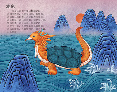 山海经神兽旋龟图片