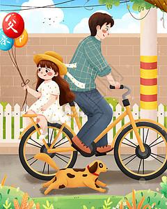 父亲节骑自行车出行父女插画图片