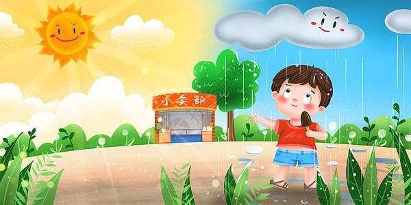 夏天太阳雨黄梅雨图片