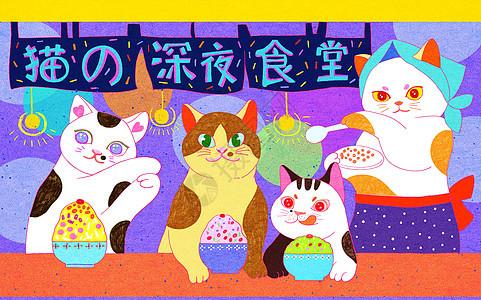 夏日夜晚猫咪深夜食堂吃冰图片