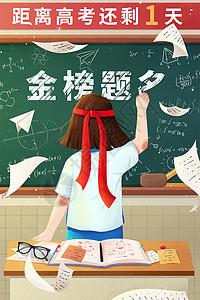 高考倒计时学生祝愿金榜题名插画图片