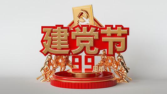 七一建党节场景图片