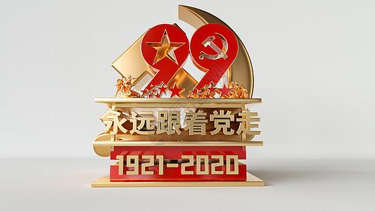 建党99周年图片