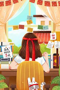 高考倒计时为自己加油奋战女孩背影插画图片