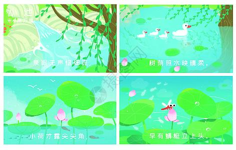 原创小清新唐诗插画小池图片