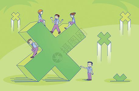 乘号金融商务插画图片