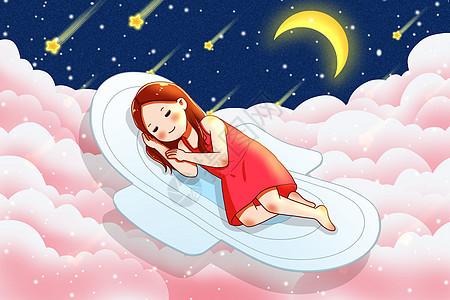 在卫生巾上熟睡的女孩图片