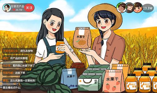农副产品直播带货扶贫助农插画图片