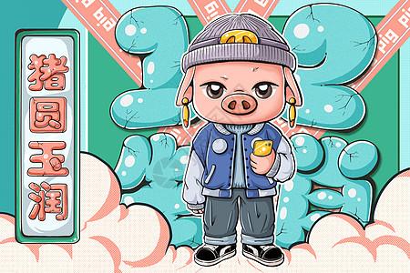 十二生肖之猪圆玉润横板插画图片
