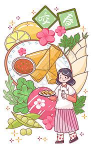 咬春立春民俗美食插画图片
