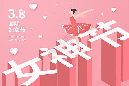 38女神节女生节妇女节跳芭蕾矢量插画图片