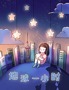 地球一小时温馨海报插画图片