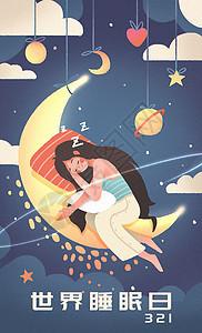 世界睡眠日插画图片