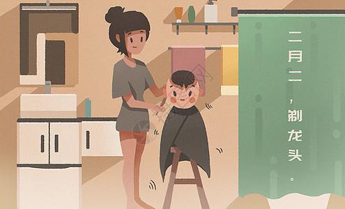 龙抬头浴室理发插画图片