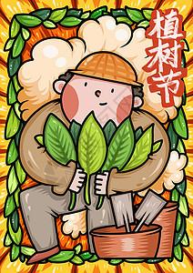 植树节卡通插画图片