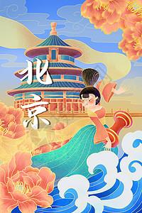 中国风旅游城市北京天坛唯美插画图片
