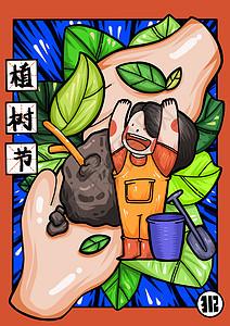 植树节海报卡通插画图片