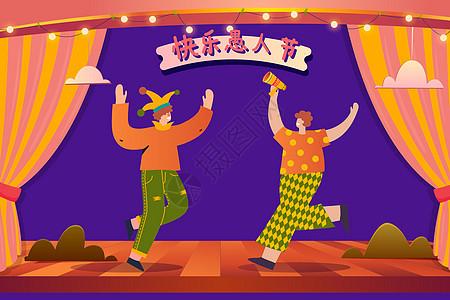 愚人节节日庆祝矢量插画图片
