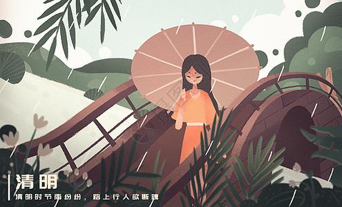 清明雨中拱桥插画图片