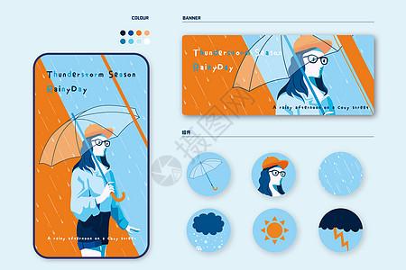 雨季下雨矢量世界气象日打伞漫步插画样机图片