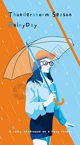 雨季下雨矢量世界气象日打伞漫步插画开屏海报图片