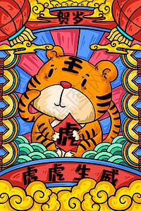 2022虎年国潮海报插画图片