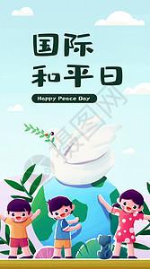 国际和平日插画开屏图片