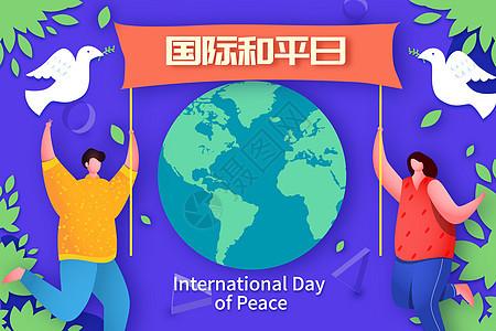 国际和平日矢量插画图片