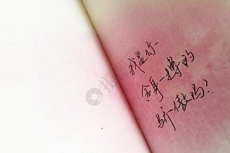 手写黑白日记本图片