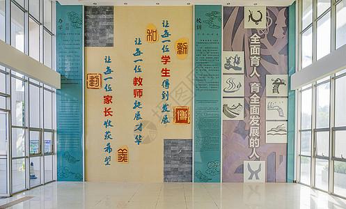 办学理念  教学宗旨  教学楼大厅图片