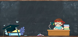 开学黑板图片