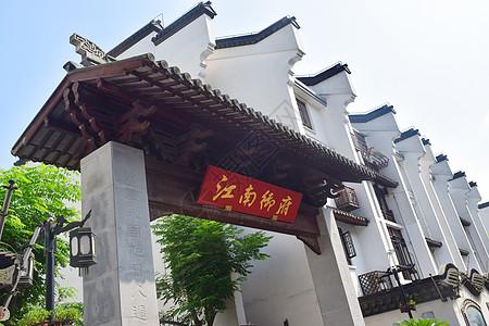 江南水乡的老式门庭图片